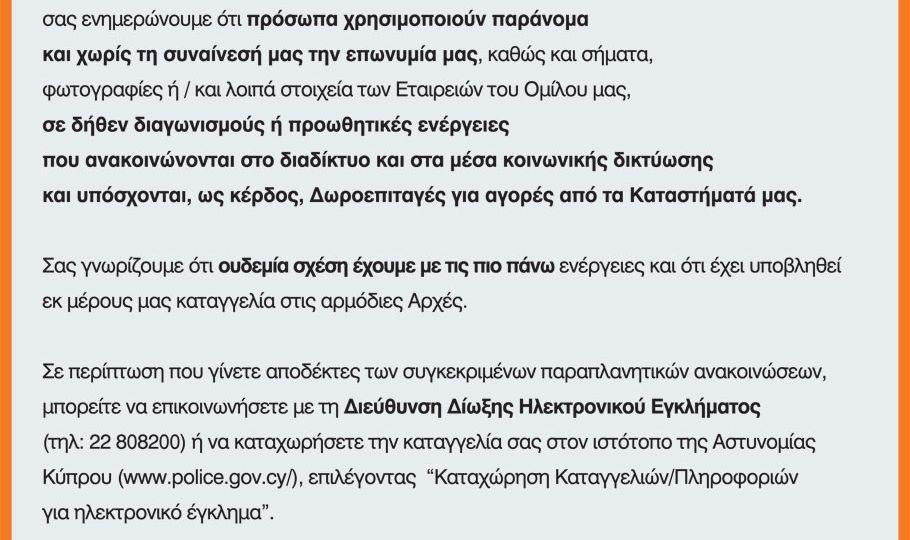 anakoinosi-A4-diagonismos-KYPROS